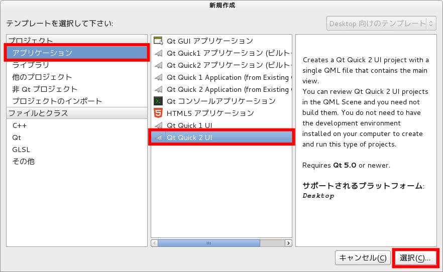 第14章 Qt - GUIフレームワーク